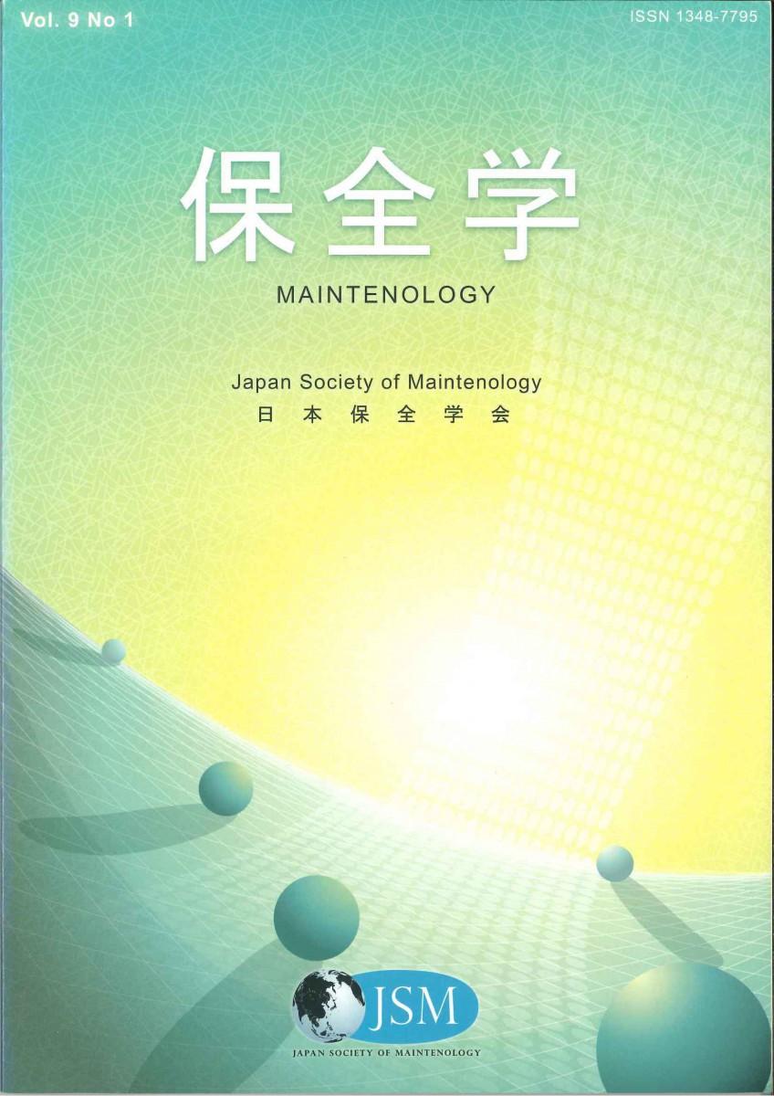 保全学 Vol.9 No.1