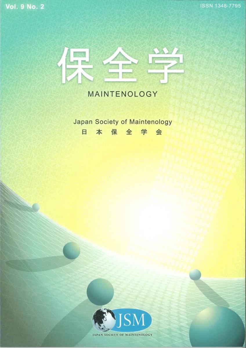 保全学 Vol.9 No.2