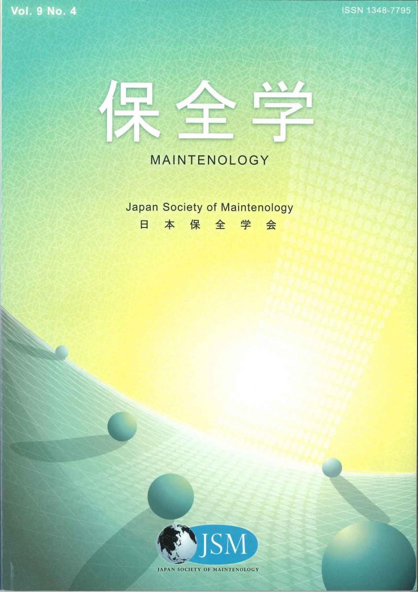 保全学 Vol.9 No.4