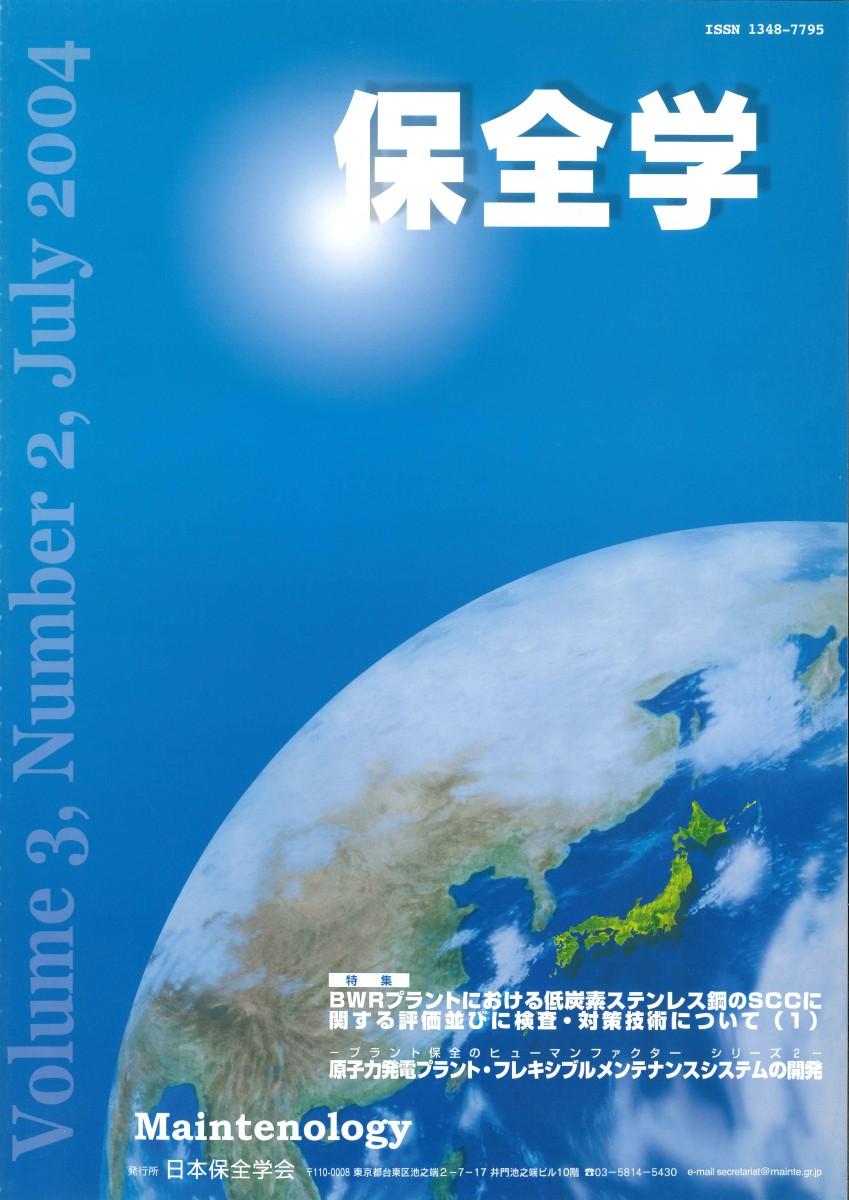 保全学 Vol.3 No.2