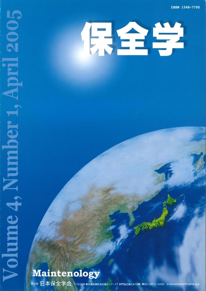 保全学 Vol.4 No.1