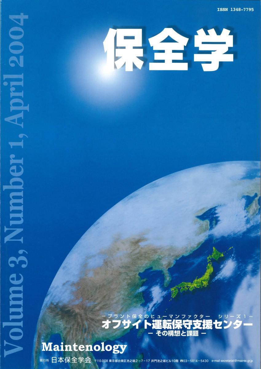 保全学 Vol.3 No.1