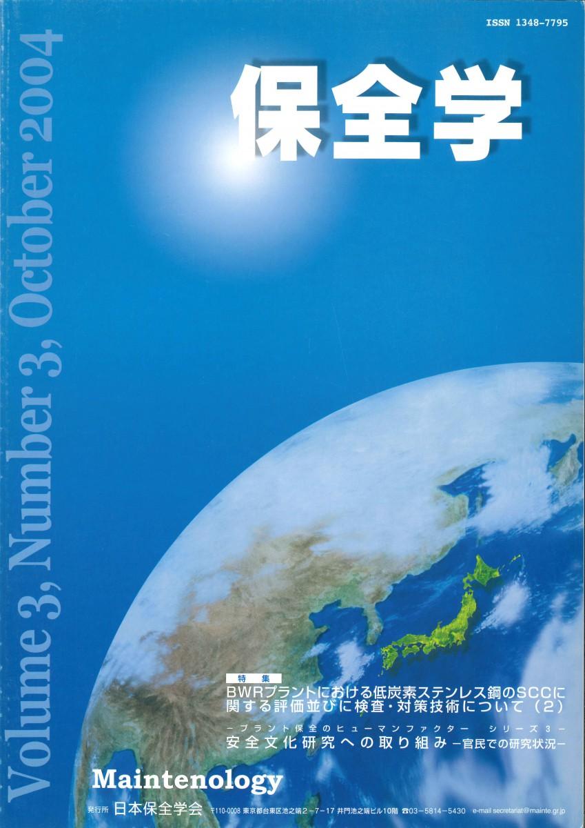 保全学 Vol.3 No.3
