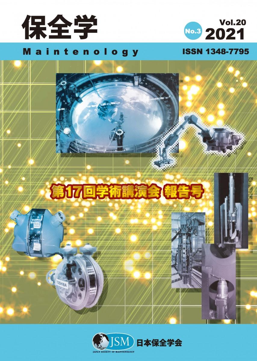 保全学 Vol. 20 No. 3